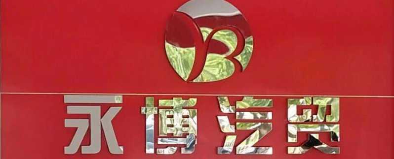 汉川永博汽车贸易