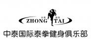 中泰国际泰拳健身俱乐部