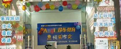 昂乐教育汉川学之舟分校